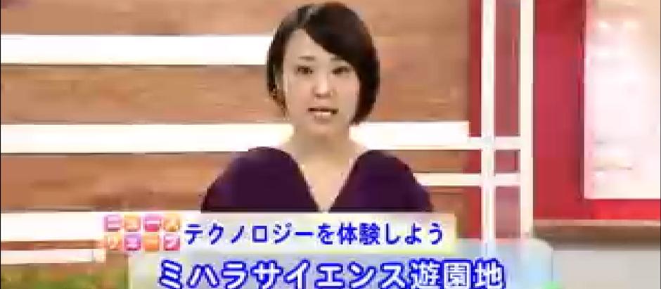 三原テレビで報道いただきました