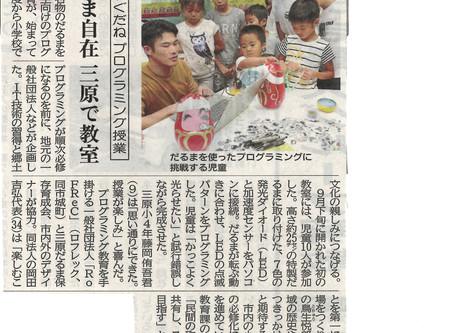MAKE!REMAKE!ミハラダルマが、中国新聞(10月9日付)に掲載されました。