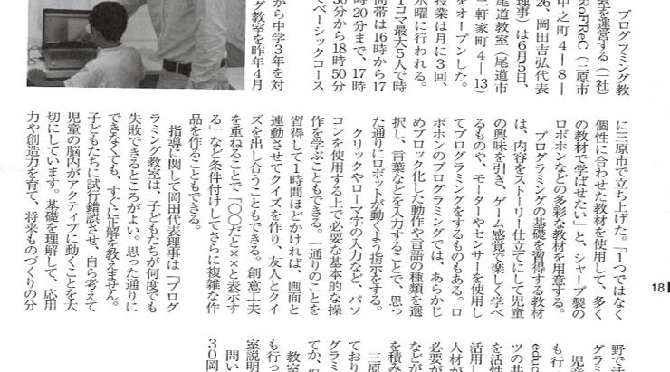 びんご経済レポートに、尾道教室オープンについて掲載されました。