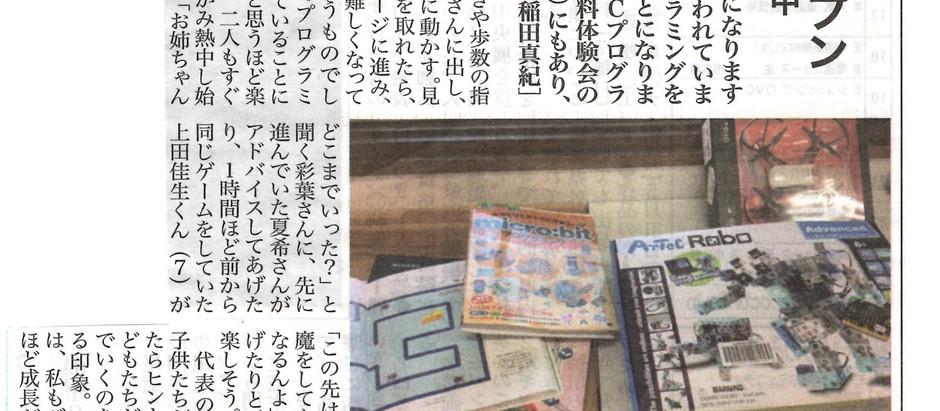 尾道教室オープンについて、尾道新聞に掲載されました。