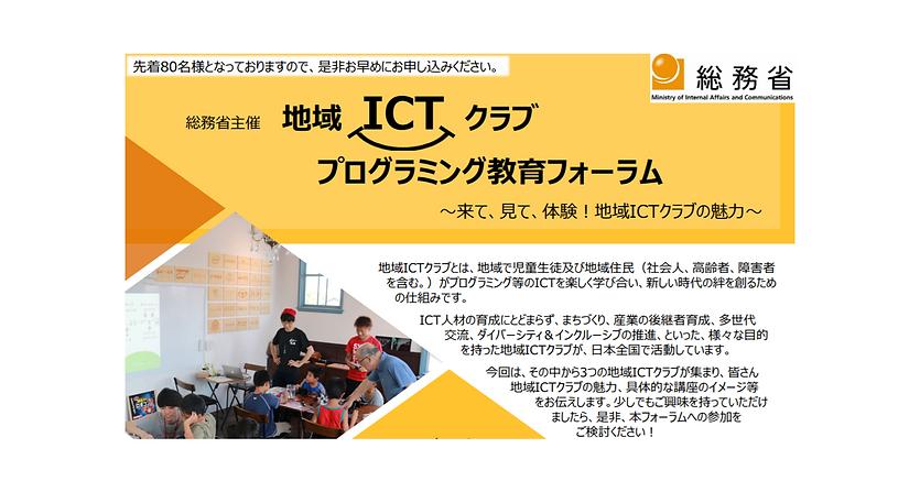 プログラミング教育フォーラム in 金沢