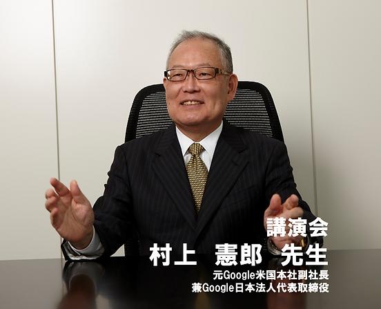 村上憲郎先生 講演会
