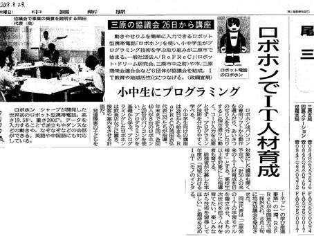 中国新聞(8/23付)へ掲載されました