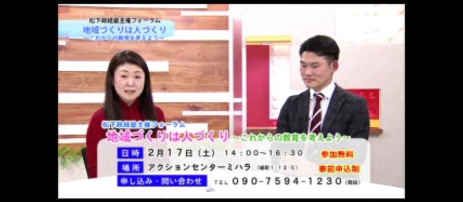 三原テレビ出演