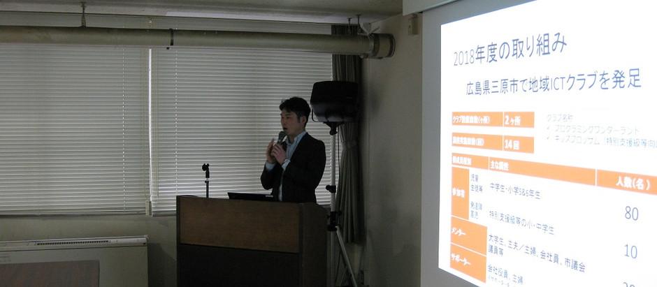 代表の岡田が、地域情報化アドバイザー会議で講演しました