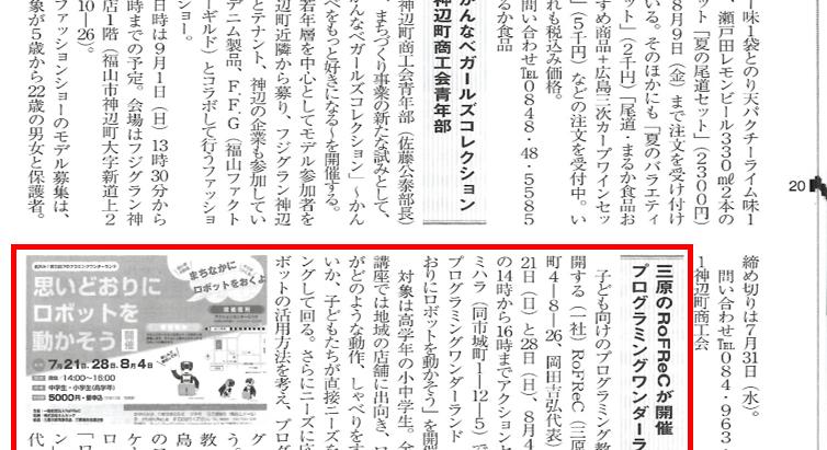 びんご経済レポートに、夏休みプログラミング講座が掲載されました。