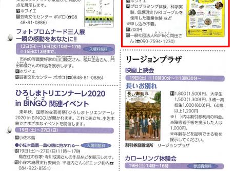 広報みはら10月号に、ミハラサイエンス遊園地2019が告知掲載されました。