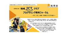 プログラミング教育フォーラム in 岡山