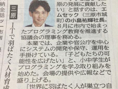 中国新聞(8/31付)へ掲載されました