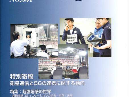 電波技術協会報FORNに、優良事例として掲載されました。