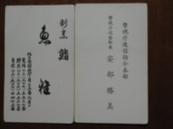 Tokyo Police Cards