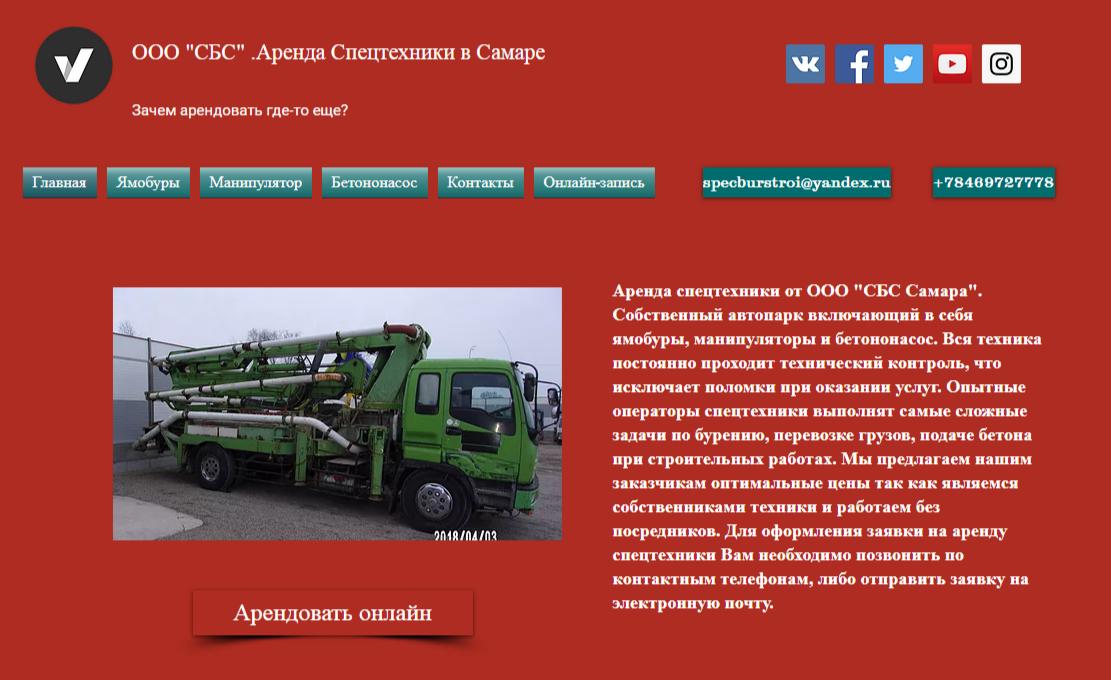 Сайт транспортной компании