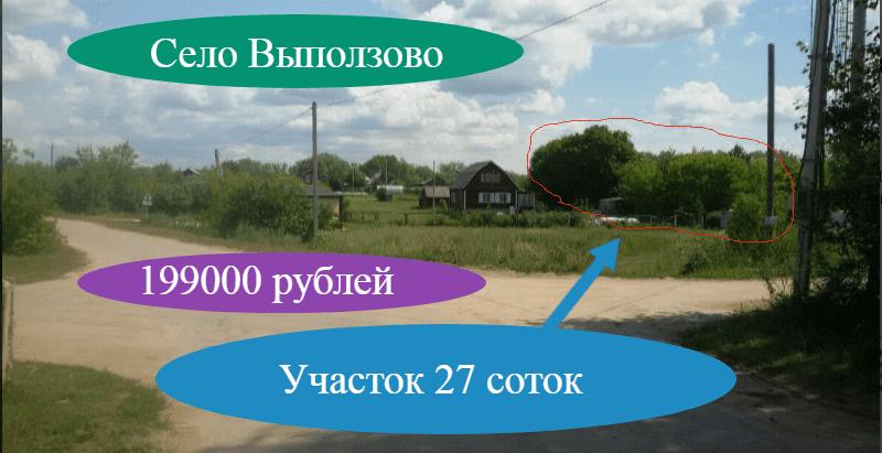 Продажа участка в селе Выползово