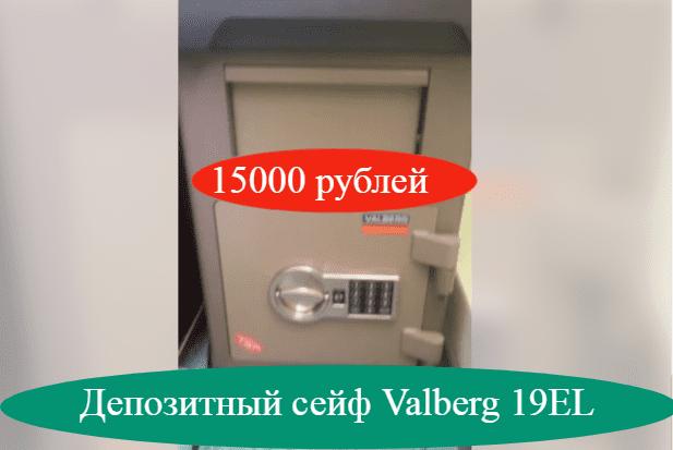 Депозитный сейф Valberg 19EL