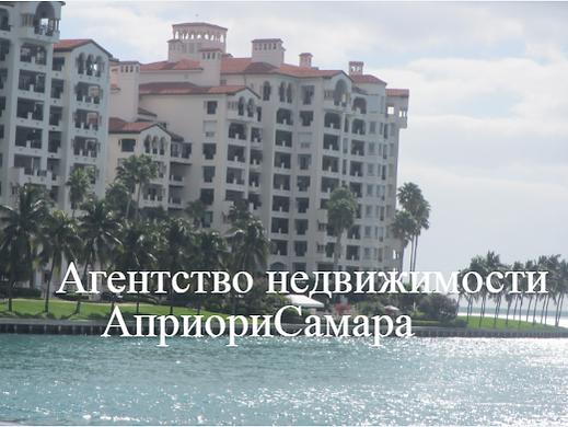 Агентство недвижимости АприориСамара