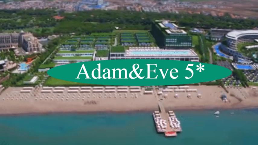 Отель Адам и Ева