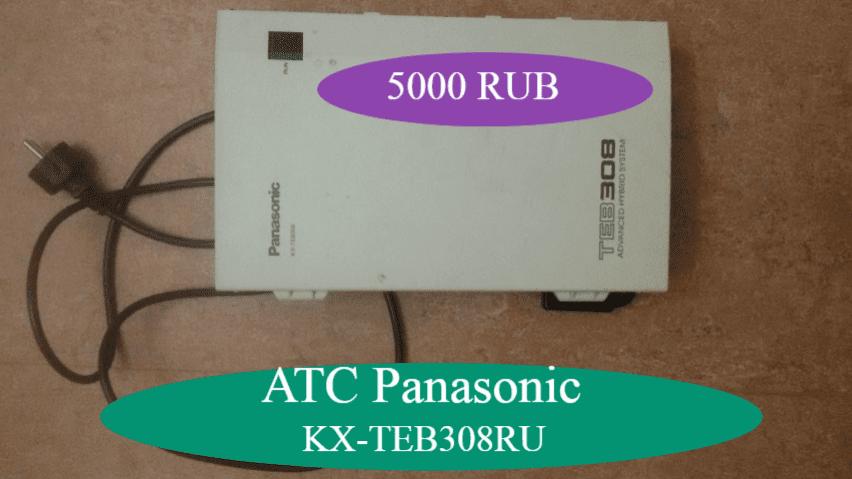 АТС Panasonic KX-TE8308RU