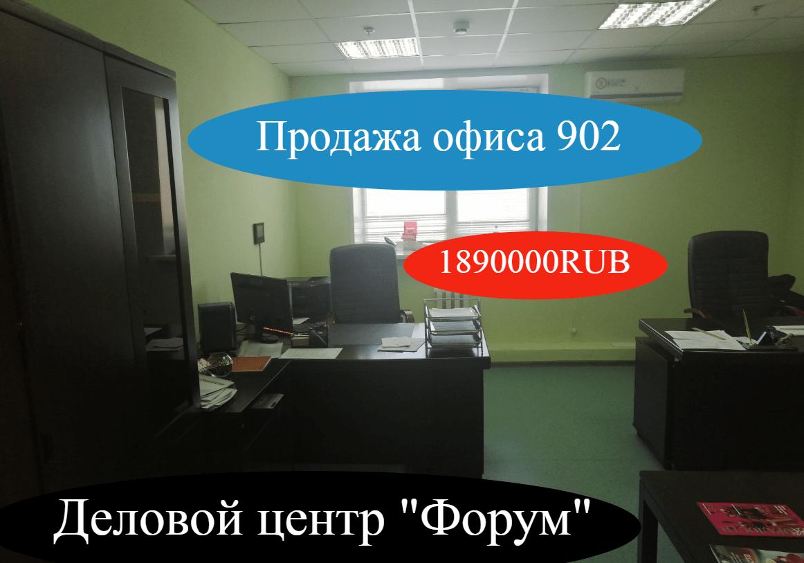 Продажа офиса 902 в офисном центре Форум