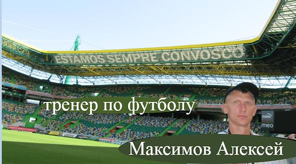 Максимов Алексей тренер по теннису
