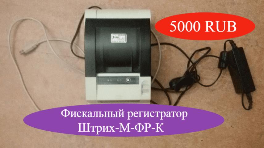 Фискальный регистратор Штрих-М-ФР-К