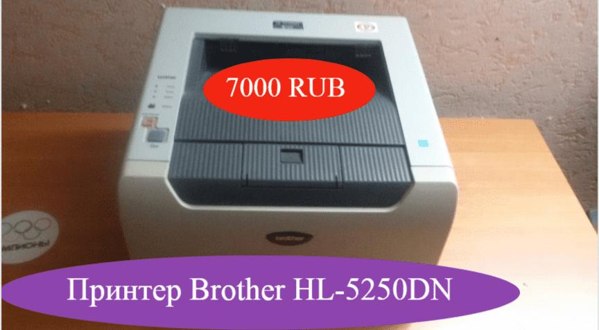 Продажа принтера brother HL-5250DN