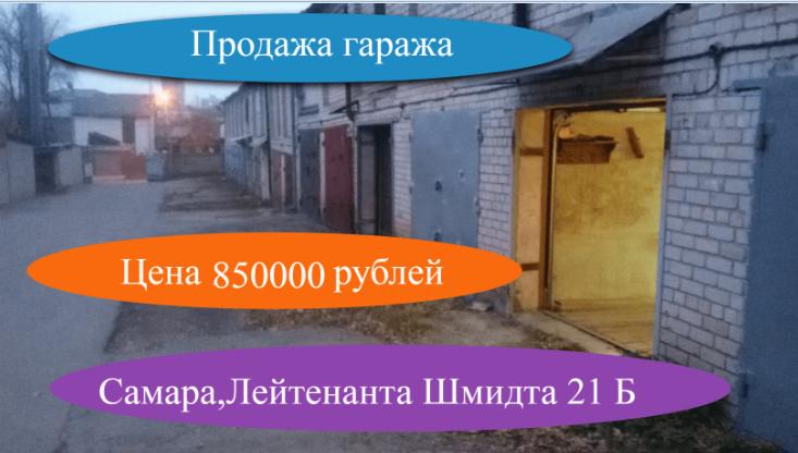 Продажа гаража в центре города Самары