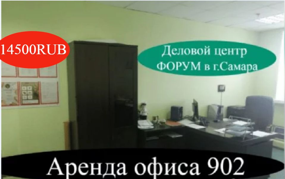 Аренда офиса 902 в деловом центре _Форум