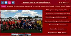 Сайт федерации хоккея на траве