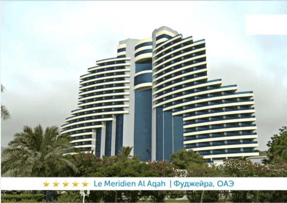 Le Meridian Al Aqan Beach Resort 5*