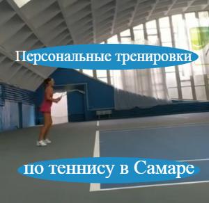 Персональные тренировки по теннису в Сам