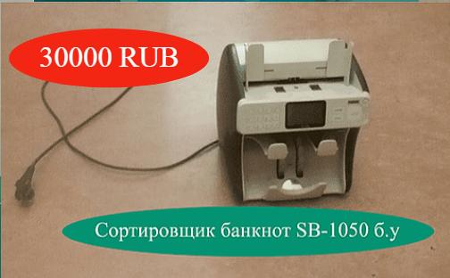 Сортировщик банкнот SB 1050