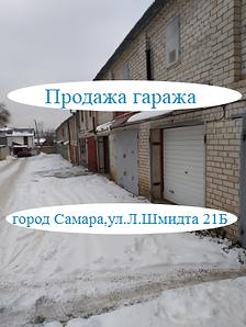 Продажа гаража на улице Щмидта 21Б в гор