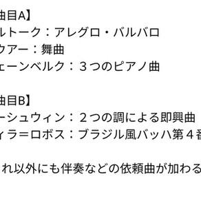 【雑記】同時に多くの曲を練習する方法?:明日弾く曲は今日弾かない