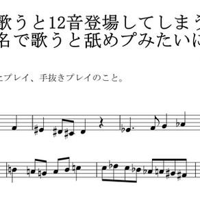 """【雑記・ソルフェージュ】脱""""ソルフェージュのためのソルフェージュ"""""""