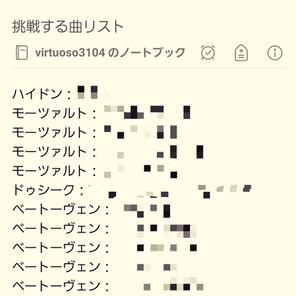 【雑記】音楽を繋ぐ:コンサートのプログラム構成