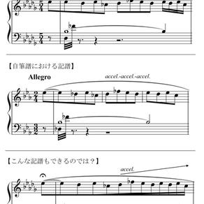 【雑記】作曲試行のススメ:思考と苦労を知るための