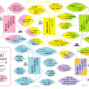 【雑記】『芋づる式読書MAP』をやってみた