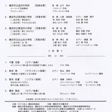 第28回ローズコンサート.jpg