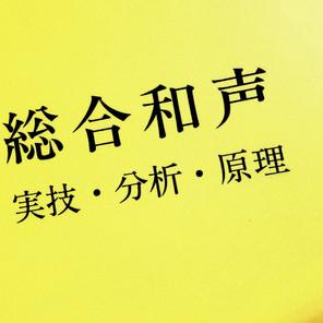【雑記】和声の勉強を活かすこと