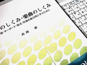 """【雑記】""""納得""""と""""説得"""":音楽を勉強すること"""