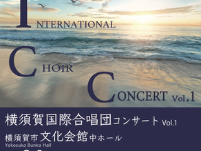 【演奏会告知】横須賀から若い合唱を!