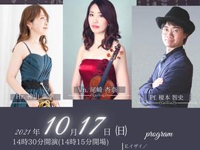 【演奏会告知】ホルン・トリオ・コンサート