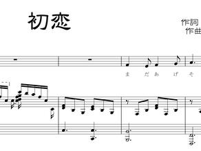 【YouTube更新】島崎藤村の詩による《初恋》