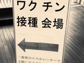 【雑記】ワクチン接種1回目(他、榎本家の場合)