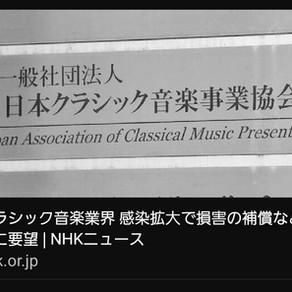 【雑記】自己責任論と、音楽の行方