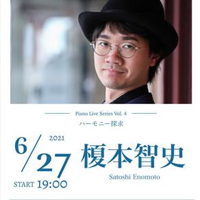 【演奏会告知】On Line / On Live『ハーモニー探求』