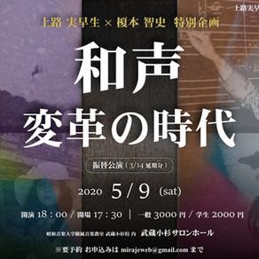 【振替公演】『和声:変革の時代』…覆る近代音楽史【2020.5.9】