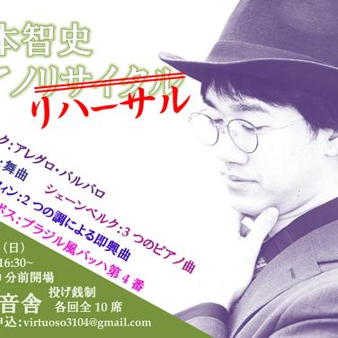 榎本智史ソロリハーサル-01.png