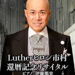 【感想】Lutherヒロシ市村還暦記念リサイタル:SNS歌曲集と、現代人のリアル