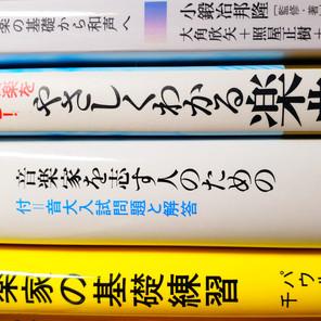 【雑記】ソルフェージュや楽典を勉強すること